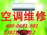 空调维修-空调移机-空调加氟