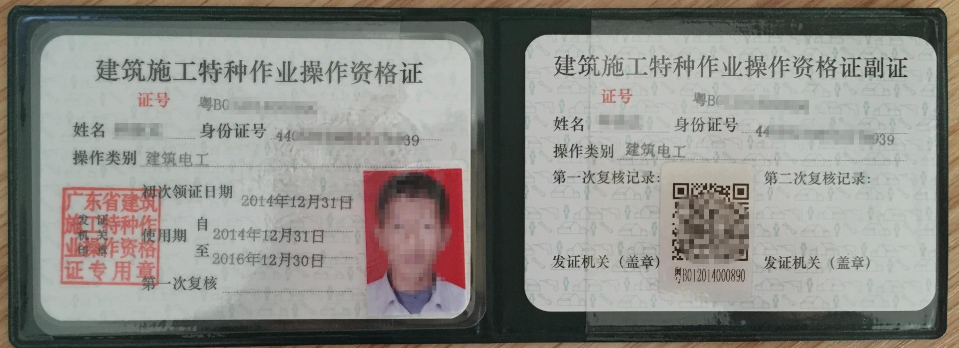 广东省的建筑电工证培训及考试在深圳什么地