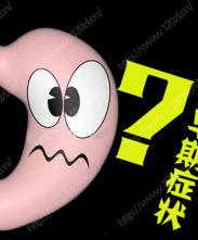 西安京华专家:如何从临床症状上鉴别早期胃癌?