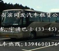 宇通巴士(33-45座)