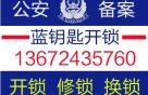 天河开锁珠江新城开锁石牌开锁天河开保险柜天河区开车锁