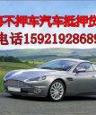 浦东新区汽车抵押贷款|浦东汽车抵押贷款|上海汽车抵