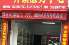青田县温溪镇上门开锁,换锁芯,保险柜锁,防盗门,汽车锁公司