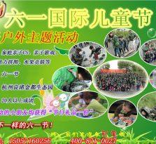 2014六一节亲子户外主题活动