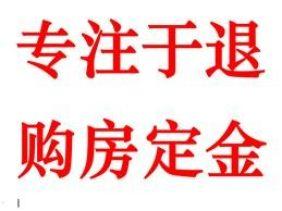 深圳购房定金退款 购房定金问题怎么处理