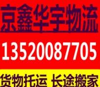 北京到安徽六安物流货运往返专