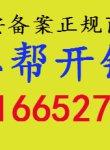 上海各区指定开锁网点 专业开防盗门保险箱汽车锁(110备案)