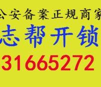 上海静安区开锁公司 换锁 指