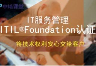 ITIL Foundation国际认证