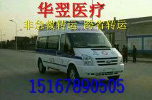 台州长途救护车
