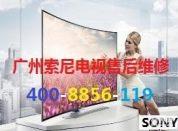 广州索尼电视售后维修