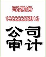 重庆沙坪坝审计服务,税务申报,代理记账,清乱帐