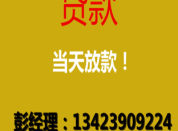 深圳小额贷款