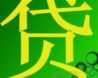 北京贷款公司、无抵押贷款、汽车贷款、房屋贷款等