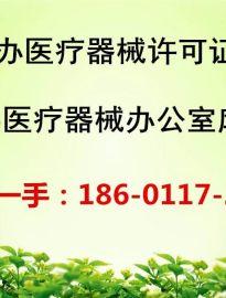 北京医疗器械许可证办理