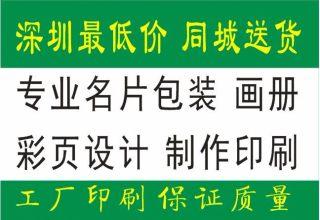 龙华 观澜 清湖名片画册专业印刷 喷绘写真 X展架制作