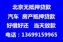 正规,北京无抵押贷款,个人信用贷款,车房抵押贷款,当天放款
