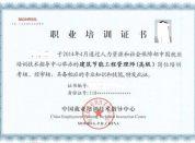 天津职业资格证培训