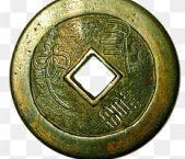 北京古钱币出售收藏