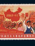 广州文革邮票回收
