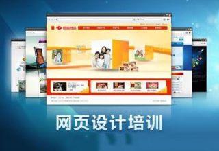 网页制作培训机构 上海非凡进修学院