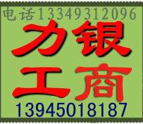 哈尔滨办照公司工商代理会计服