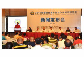 2015海南国际房车露营休闲旅游博览会 新闻发