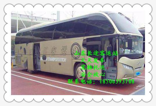 (青岛到上海客车/汽车 随车电话)18506393708%可