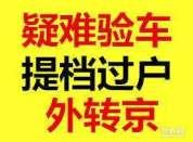 北京汽车过户 外迁 提档 外地汽车转入北京