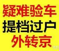 北京汽车过户 外迁 提档 外
