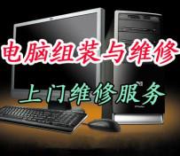 电脑组装服务