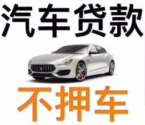 横县不押车贷款