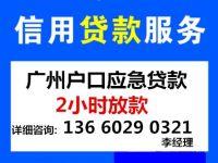 广州户口私人借款,广州身份证借款,广州本地人借款