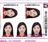 上海因公护照照片拍摄地点