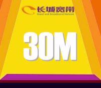 沈阳长城宽带 30M宽带一年