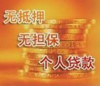长沙私人借贷公司;专业无抵押