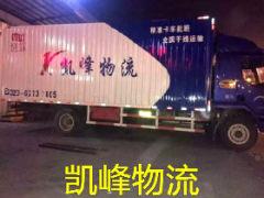 广州托运公司