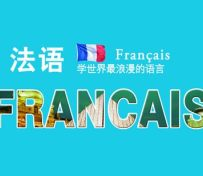 济南法语培训|济南日语培训机