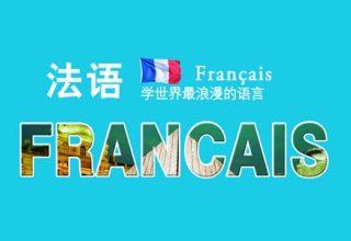 济南法语培训|济南日语培训机构|济南韩语培训机构