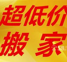 杭城专业搬家,家具、电器拆装等老牌搬家公司高效快捷