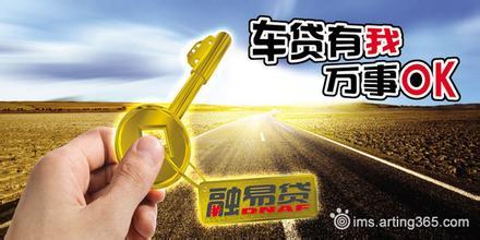 北京丰台汽车贷款