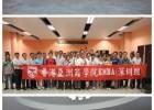 在深圳报读MBA,一定要选这个学校