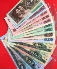 四版纸币较新报价