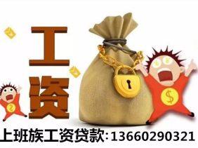 广州上班族信用贷款