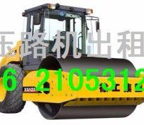 上海压路机出租