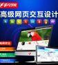 上海PHP网站开发培训 SQL数据库培训