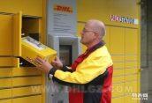 全时便利携手国际物流巨头DHL 2