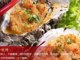 苏州一站式烧烤:生蚝