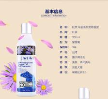 旺芙马油-紫雏菊美白