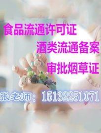 北京食品流通许可证办理